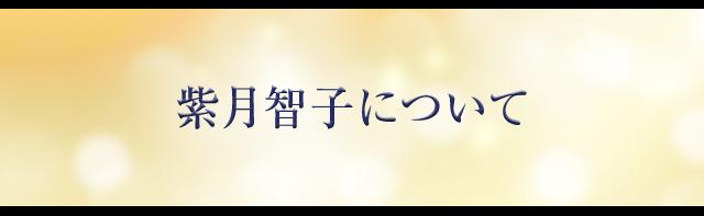 紫月智子について