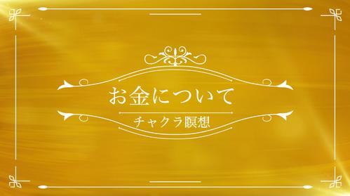 チャクラ瞑想〜お金について〜【動画:14分34秒】